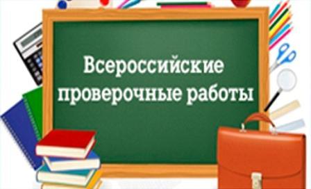 http://novoserg-roo.ucoz.ru/foto/novosti/vpr.jpg